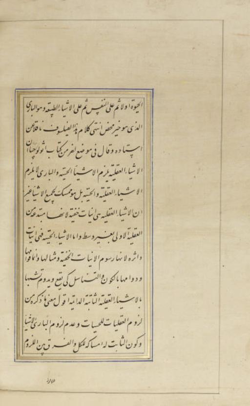SADR AL-DIN AL-SHIRAZI (MULLA