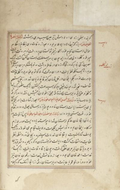 GHIYATH AL-DIN IBN HUMAM AL-DI