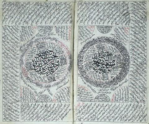BAHR AL-MUFTIYIN, COPIED BY HA