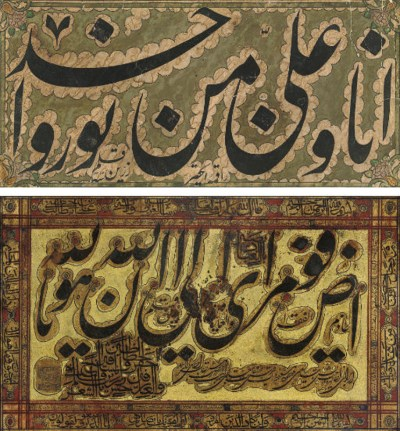 TWO CALLIGRAPHIC PANELS, BY HA