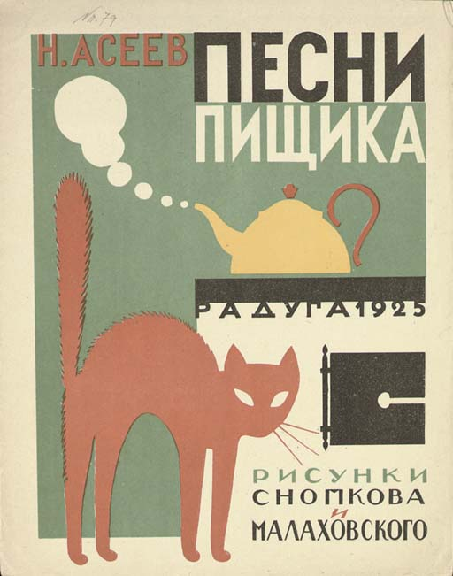ASEEV, Nikolai. Pesni Pischchika [Songs of the Lure]. Moscow and St. Petersburg: Raduga, 1925. 4°. Lithographed in colour throughout after Snomkov and Malakovsky. Original colour lithographed paper wrappers (short tear at spine head). FIRST EDITION of this rare publication by Raduga. Not in MoMA.