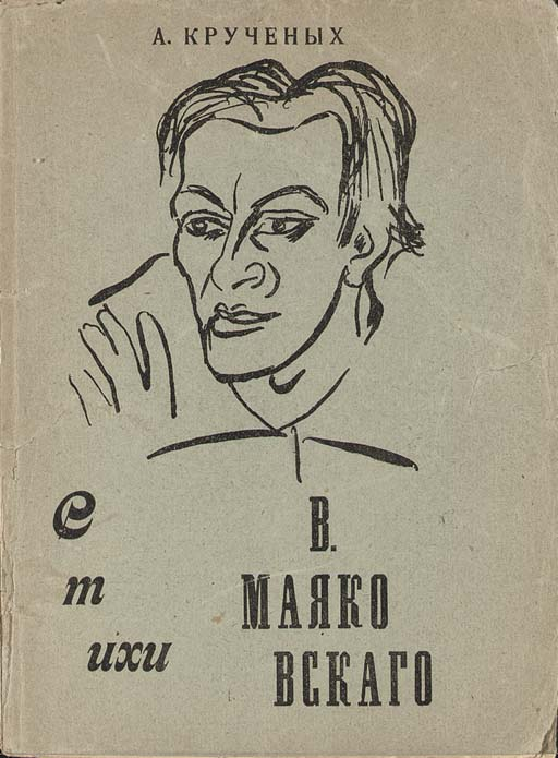 KRUCHENYKH, Aleksei. Stikhi V. Maiakovskogo. Vypyt [The Poetry of V. Mayakovsky. St. Petersburg: EUY, 1914. 8°. Original lithograph by Malevich (text leaves with a few tears in the margins). Original green paper covers, illustrated with a design by Burliuk (front cover with some tears, wear to the spine, back cover possibly strengthened at hinge). Provenance: 'N.A.' (ownership signature). FIRST EDITION, THE RARE ISSUE WITH THE LITHOGRAPH BY MALEVICH: most copies are found with the Rozanova lithograph. The first book published on the poetry of Mayakovsky. MoMA 69.
