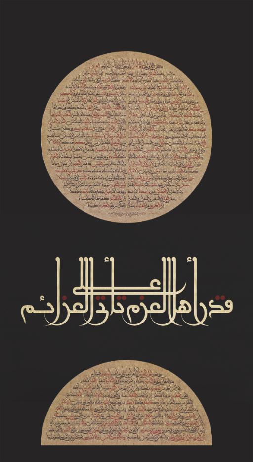 MOUNEER AL-SHAARANI (SYRIAN, B