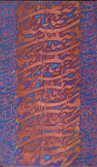 HOSSEIN KASHIAN (IRANIAN, B. 1