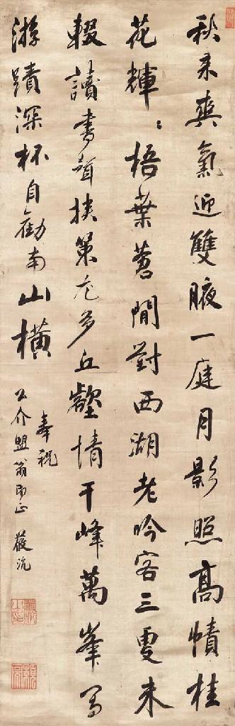YAN HANG (1617-1678)