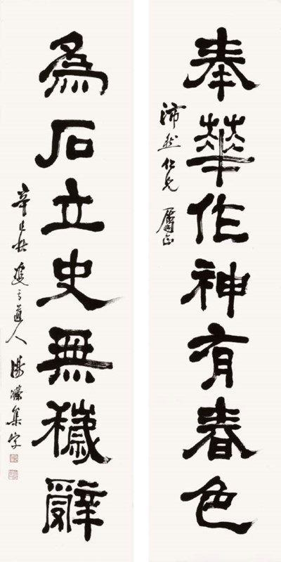 TANG DI (1878-1948)