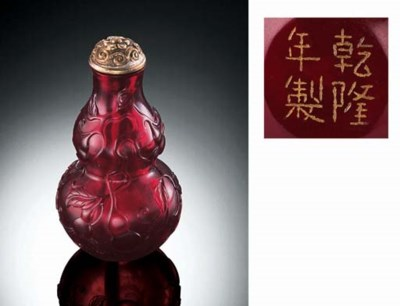 A FINELY CARVED RED GLASS DOUB