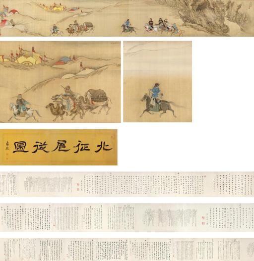 WANG HUI (1632-1717)/YU ZHIDING (1647-AFTER 1709)