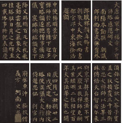 MING DYNASTY INK RUBBING OF YAN ZHENQING (708-784)