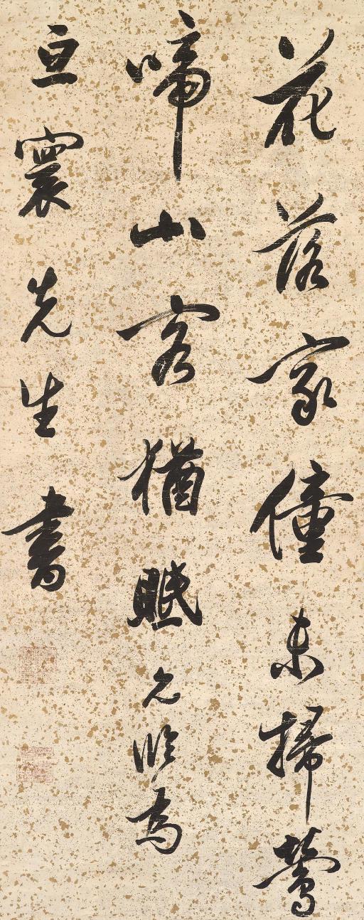 FAN YUNLIN (1558-1641)