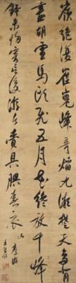 WANG SIREN (1576-1646)