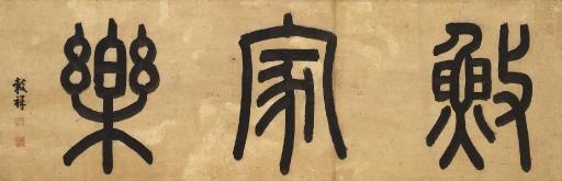 WANG GUXIANG (1501-1568)