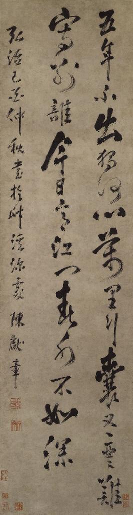 CHEN XIANZHANG (1428-1500)