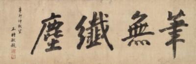 WANG SHIMIN (1592-1680)