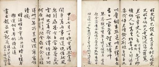 FENG MINCHANG (1747-1807)