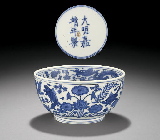 A RARE MING BLUE AND WHITE DEE