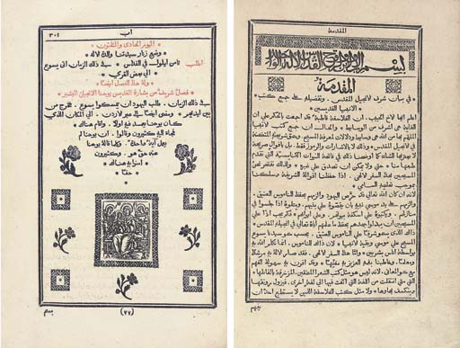 AN ARABIC LECTIONARY, Printed book