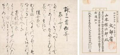 Emperor Go-Tsuchimikado (1442-