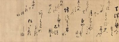 Attributed to Emperor Go-Nara