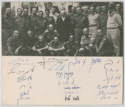 WEIZMAN, Ezer (1924-2005) and
