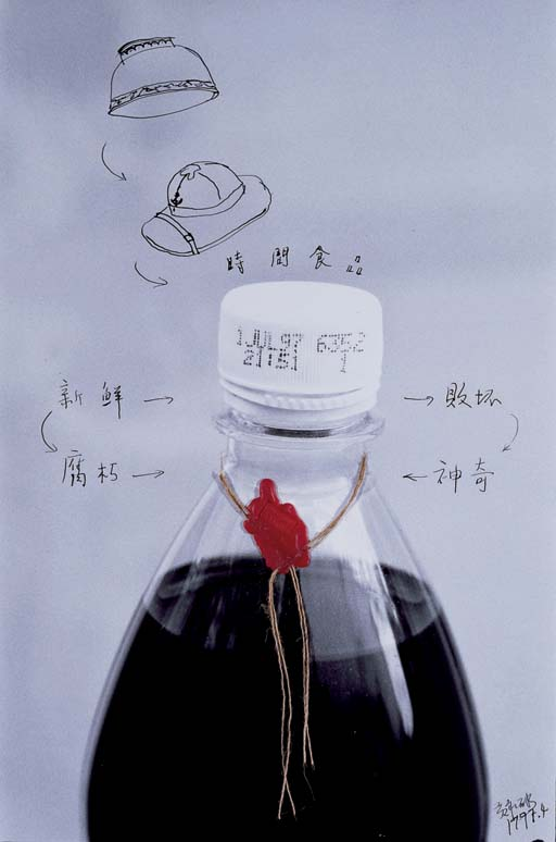 HUANG YONG PING (NE EN 1954)