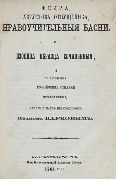 BARKOV, Ivan Semenovich (1732-