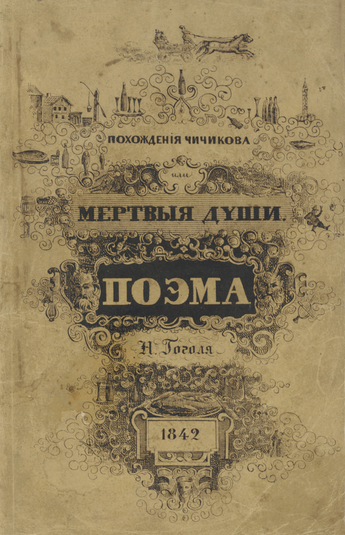 GOGOL, Nikolai Vasil'evich (1809-1852). Pokhozhdeniia Chichikhova, ili Mertvyia Dushi. T. 1-2. [The Adventures of Chichikhov, or Dead Souls. Vols. 1-2.] Moscow: at the University Press, 1842-1855.