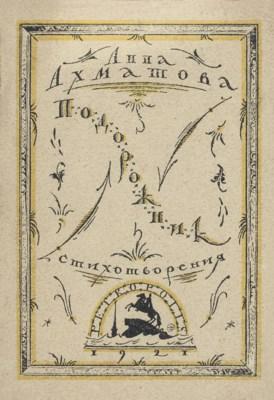 AKHMATOVA, Anna Andreeva [Gorl
