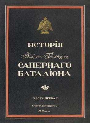 GABAEV, Georgii, Captain (1877