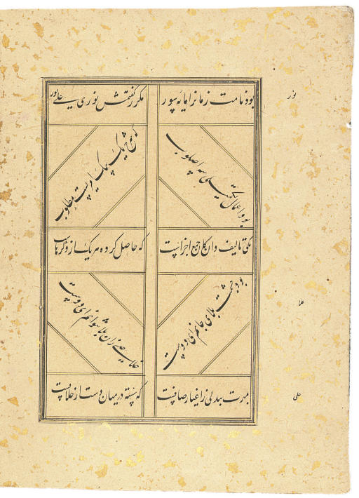 FAYZI: POETRY (AH 890/1485-6 A