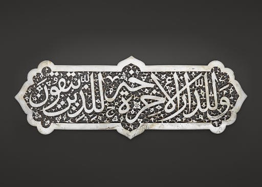 A SAFAVID CUT STEEL PANEL
