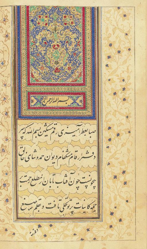 MIR 'IMAD AL-HASANI (ATTR. TO)