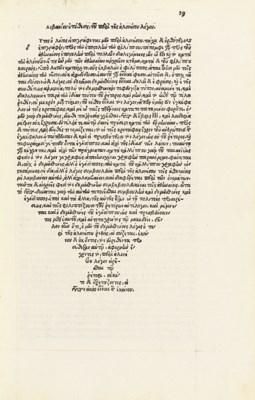 DEMOSTHENES (c. 384-322 B.C.).