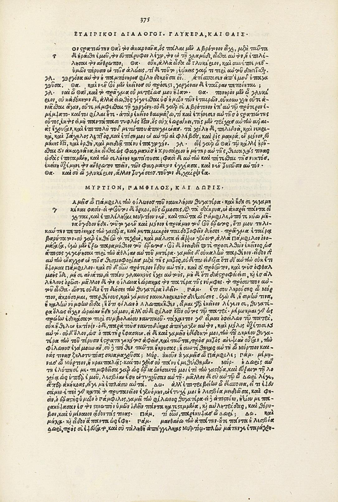 LUCIANUS of Samosata (b. c.120