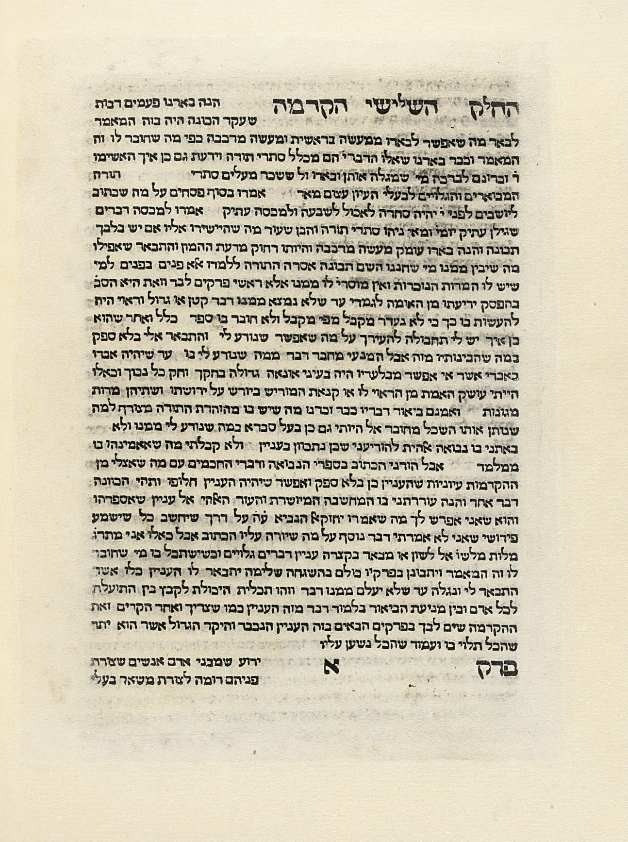 MAIMONIDES (1138-1204). Moreh