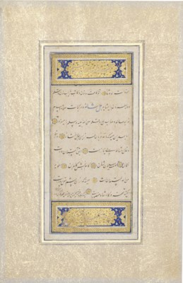 A PANEL OF CALLIGRAPHY