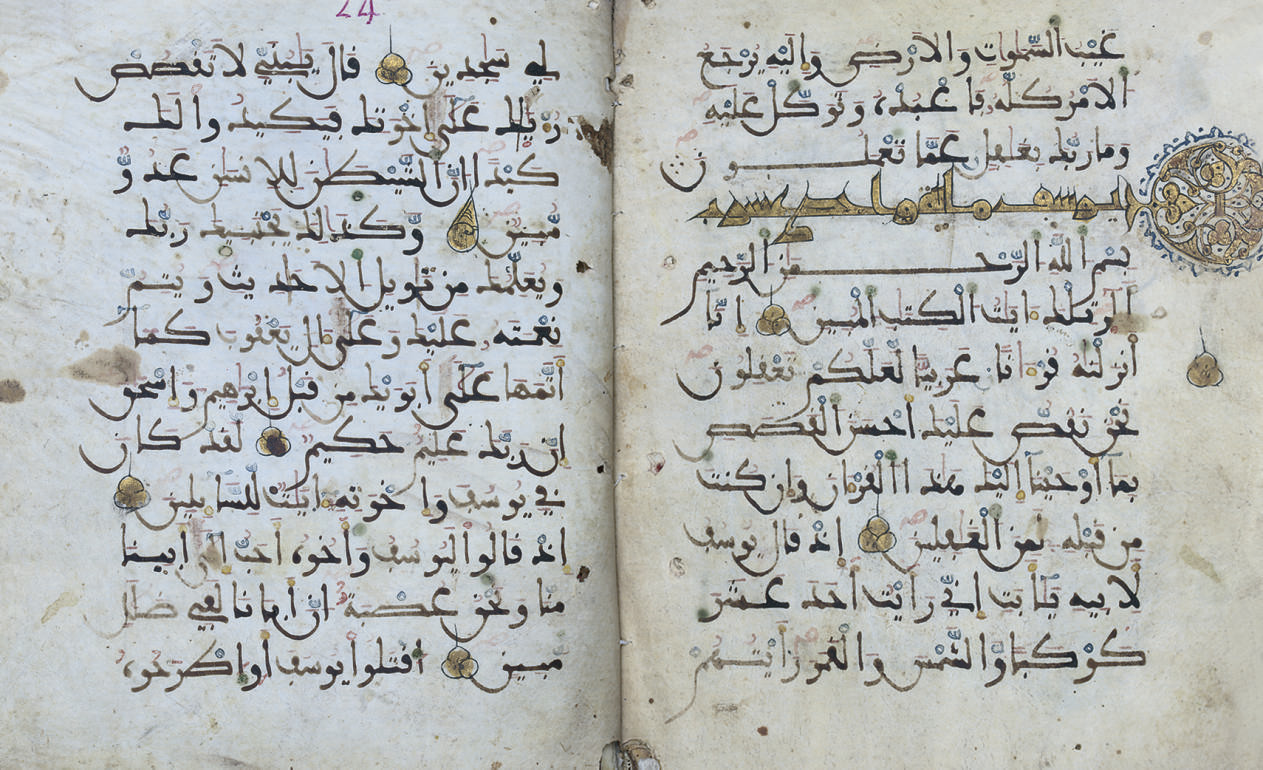 A QUR'AN SECTION, SPAIN OR NOR