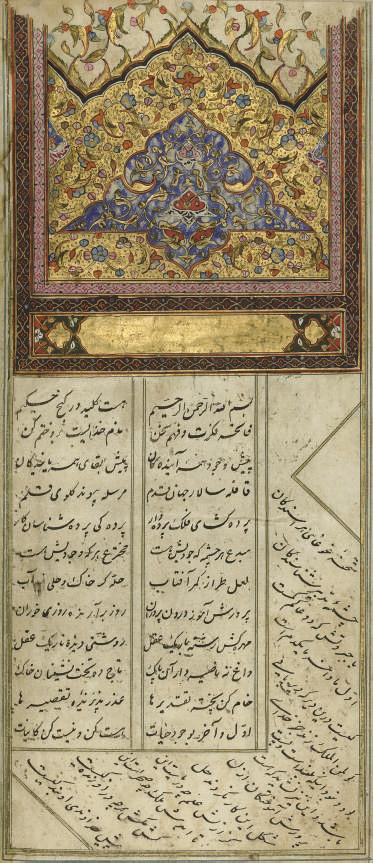 A QAJAR KHAMZA OF NIZAMI, IRAN