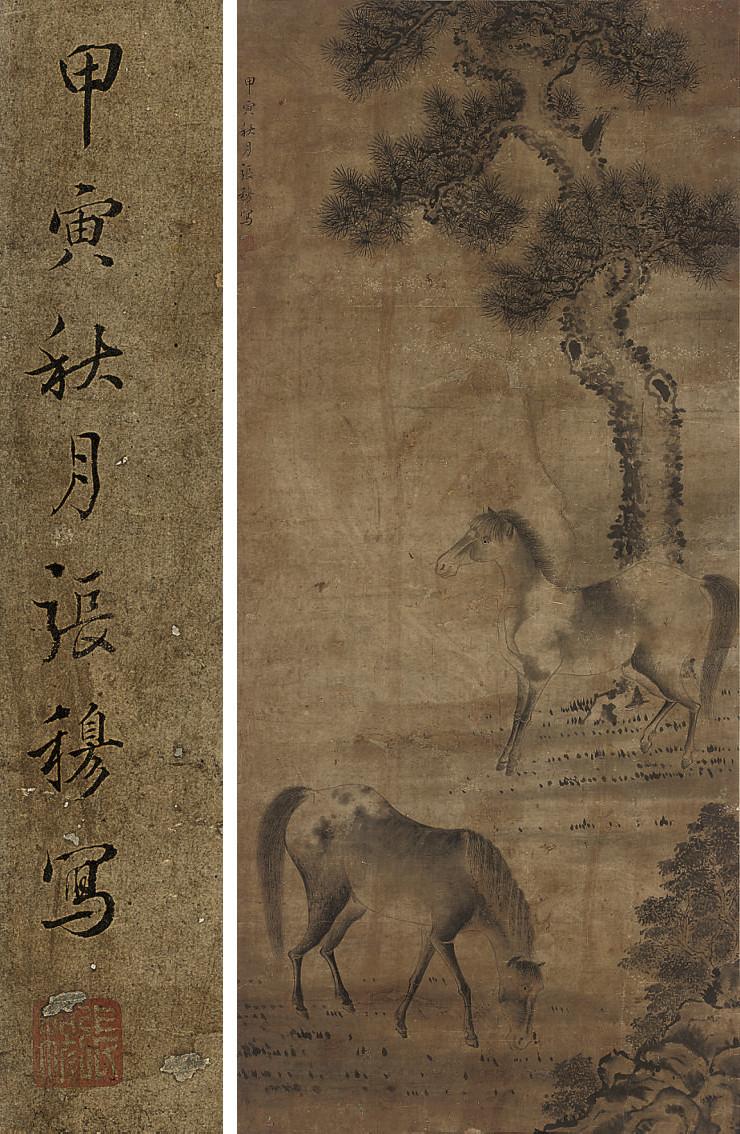 After Zhang Mu (1607-87), a ha