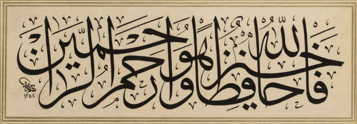 A SIGNED CALLIGRAPHY PANEL, TU