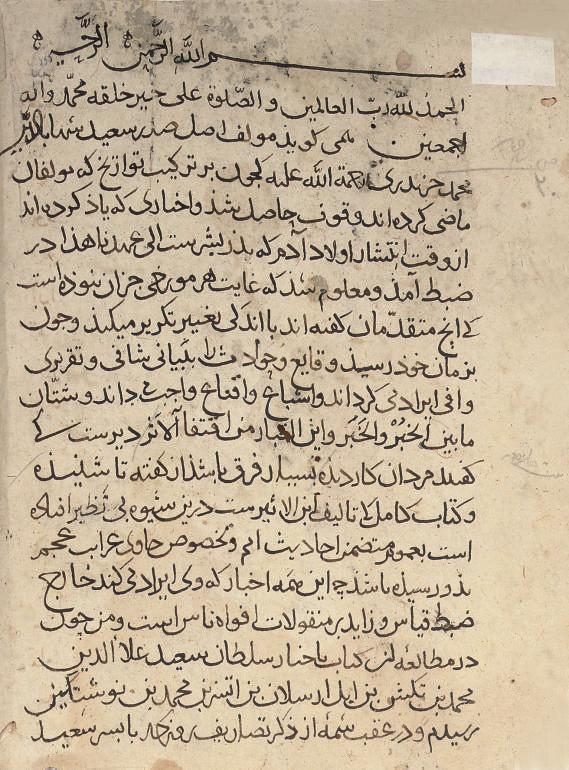 SHAHAB AL-DIN MUHAMMAD, MANUSC