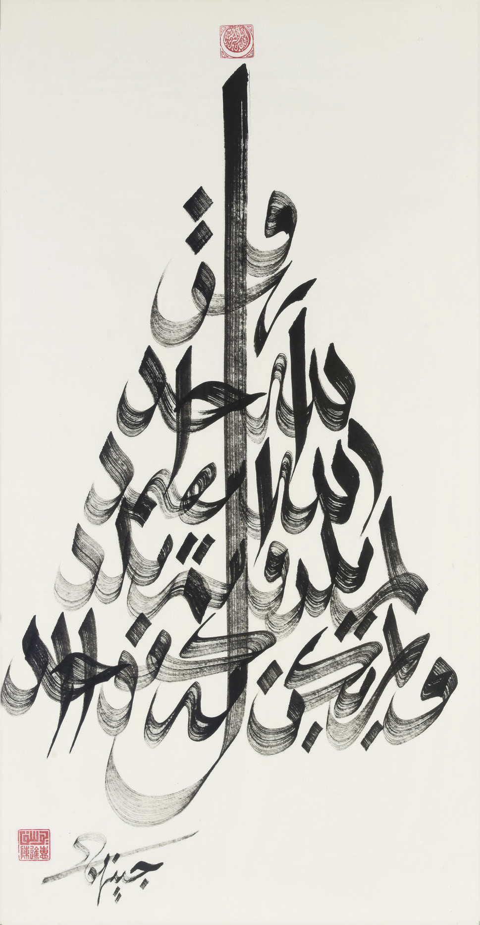 A CALLIGRAPHIC PANEL BY YUSUF