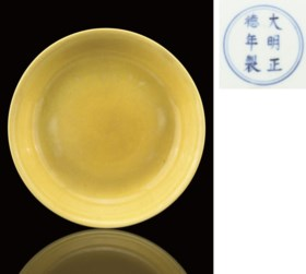 A SMALL YELLOW GLAZED DISH, ZHENGDE MARK AND OF THE PERIOD (