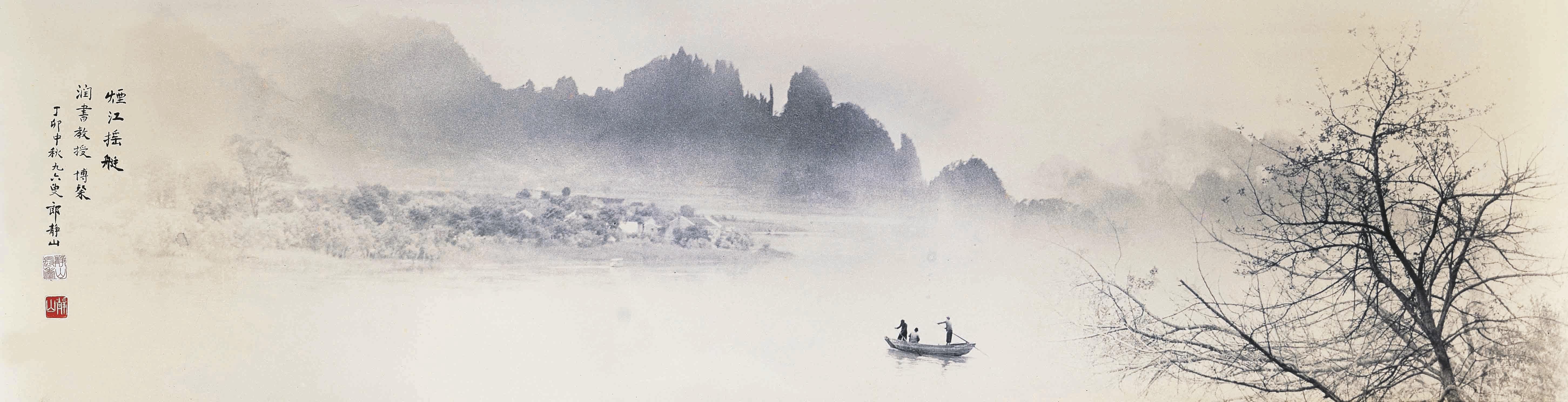 LONG CHIN-SAN