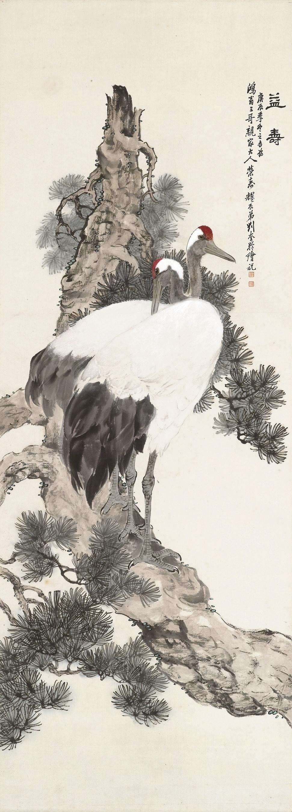 LIU KUILING (1885-1967)