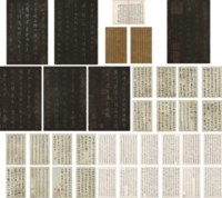 A SONG DYNASTY (11TH-13TH CENTURY) INK RUBBING