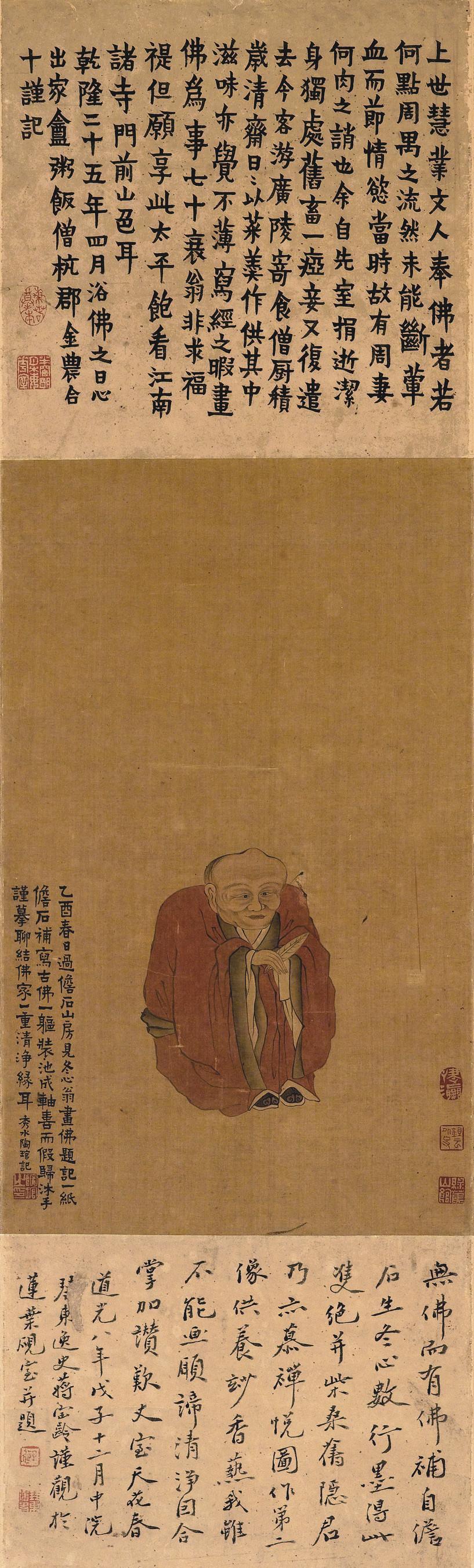 TAO GUAN (1794-1849)