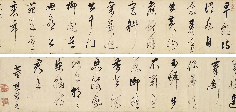 DONG QICHANG (1555-1636)