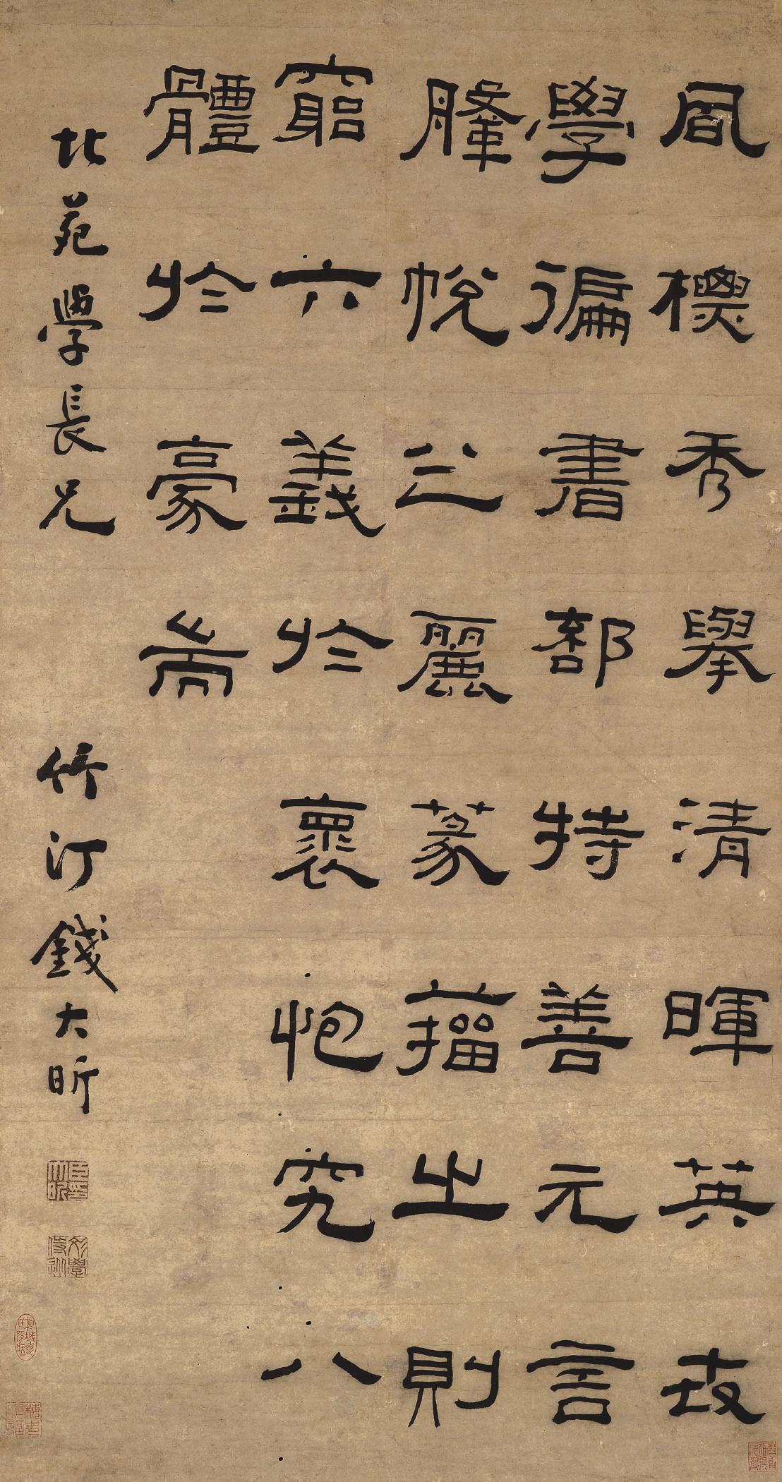 QIAN DAXIN (1728-1804)