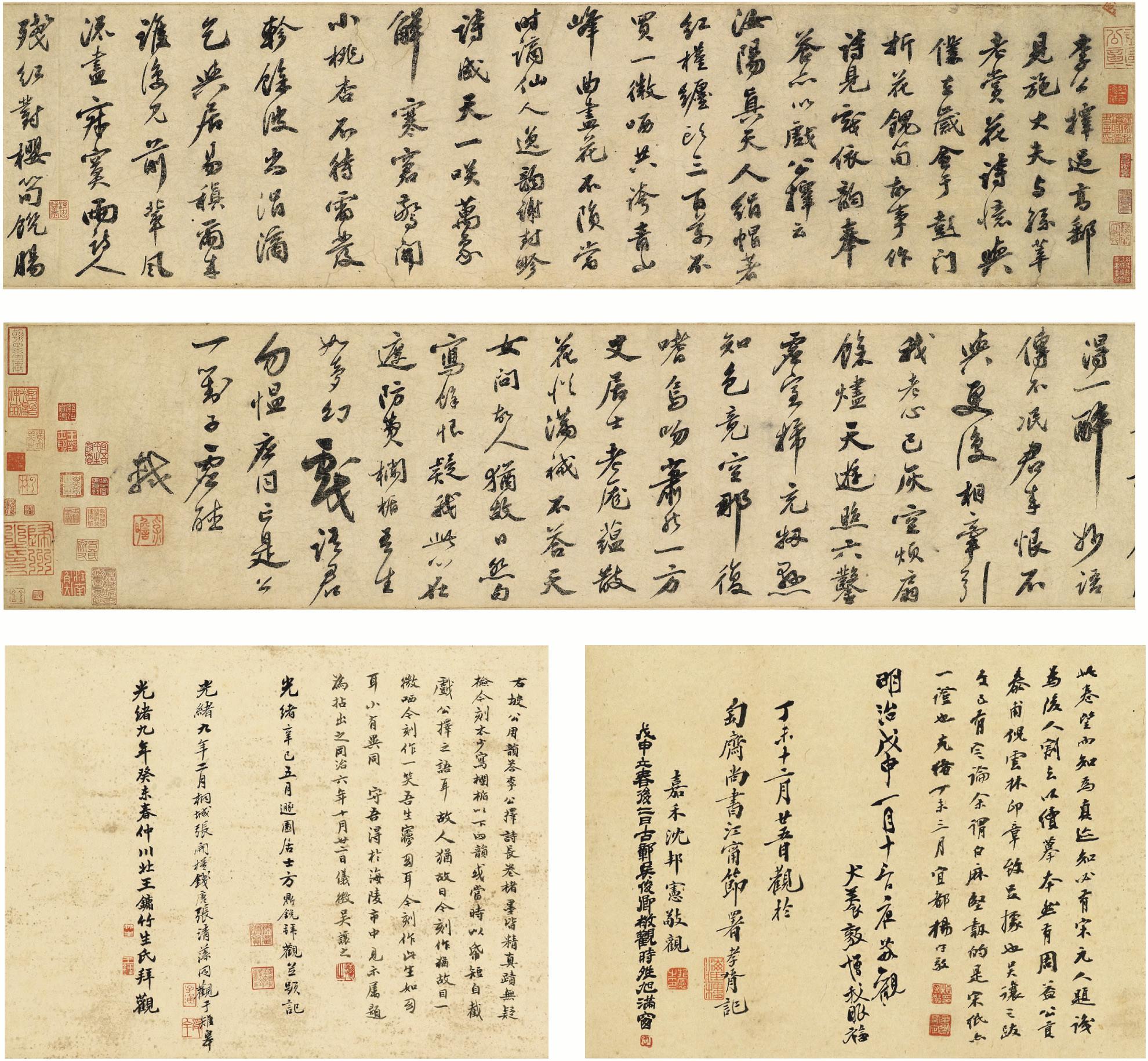 SU SHI (1036-1101, ATTRIBUTED